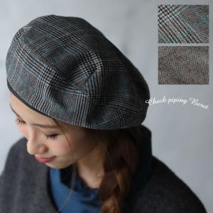 チェックパイピングベレー帽 レディース 帽子 ハット ヘリンボーン グレンチェック  毛混 ウール混|soulberry