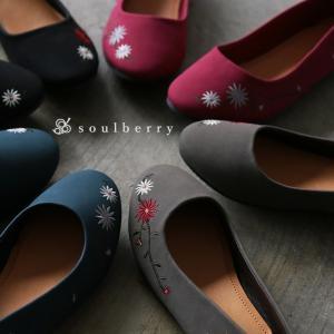 コンフィチュールパンプス 花刺繍 レディース シューズ 靴 ぺたんこ フラット soulberryオリジナル|soulberry