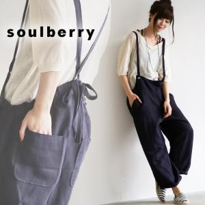 いつもの私、そのままで楽しめるサロペット レディース パンツ オールインワン オーバーオール ワイド テーパード ボトムス soulberryオリジナル|soulberry
