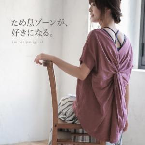 後ろ姿も好きになる、ねじりギャザーカットソー レディース Tシャツ 半袖 コットン 綿 トップス soulberryオリジナル|soulberry