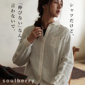 ダブルガーゼ後ろカットソーシャツ トップス レディース ブラウス 長袖 Wガーゼ 伸縮性 刺繍 ワンポイント soulberryオリジナル|soulberry
