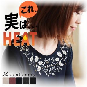 実はHEATな花刺繍インナーカットソー レディース あったかインナー 暖か ヒート 発熱 保温 //...