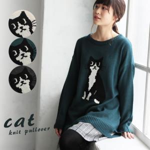 おすわりネコニットチュニック レディース プルオーバー セーター 長袖 猫 ねこ キャット  動物 アニマル トップス|soulberry