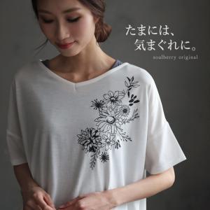 シックな気分を味わう花刺繍Tシャツ Tシャツ 半袖 カットソー Vネック トップス soulberryオリジナル/お客様都合での返品交換不可|soulberry