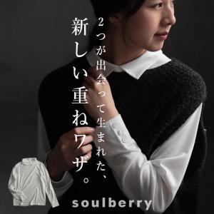 シャツとカットソーのいいとこ取りインナー レディース ハイネック タートルネック 長袖 トップス|soulberry