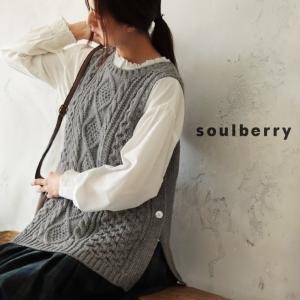 サッと着るだけで決まるニットベスト レディース ノースリーブ ケーブル アラン ウール混 毛混 シェルボタン|soulberry