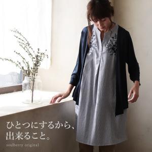 ワンピース レディース チュニック 7分袖 七分袖 Aライン 刺繍 花柄 ストライプ 重ね着風 母の日 soulberryオリジナル