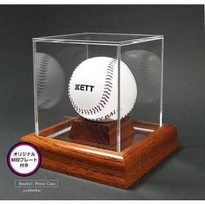 野球ボールコレクションケース・木製/UVカット+オリジナルプレート付 soulbird