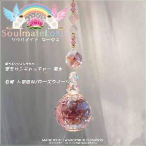 サンキャッチャー スワロフスキー正規輸入 クリスタル30mm 5色5石|soulmate-lotus