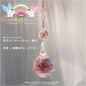 宝石サンキャッチャー スワロフスキー 30mmピンククリスタル|soulmate-lotus