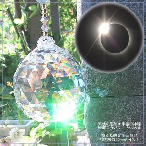 特別限定販売限定1セット幸運を運ぶ天使の足跡 宝石サンキャッチャー風水宇宙の神秘パワー 皆既日食パワー クリスタルオーロラ加工 クリスタル50mm|soulmate-lotus