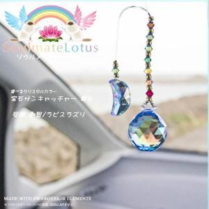サンキャッチャー 天使の足跡 車内仕様サンキャッチャーオーロラ ブルームーンAB 20 レインボー シャワー 7チャクラ風水安全運転で家族安泰|soulmate-lotus