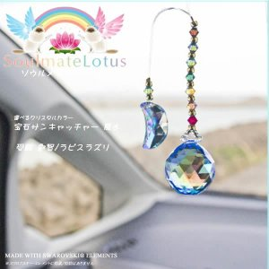 サンキャッチャー 天使の足跡 車内仕様サンキャッチャー選べるオーロラ サンシャインAB 30 7チャクラ風水安全運転で家族安泰|soulmate-lotus