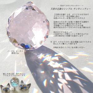 サンキャッチャー 天使の足跡 シンプル サンキャッチャー 選べるカラー♪ペア2個セット 40MADE WITH SWAROVSKI® ELEM soulmate-lotus