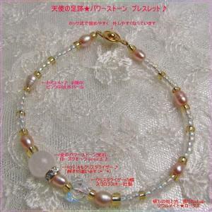 スワロフスキー ブレスレット チャーム パワーストーン 愛の宝石ローズクオーツ&淡水パール|soulmate-lotus