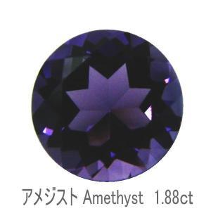 アメジスト AMETHYST 1.88ct【天使の足跡☆ルース】海外バイヤー直輸入品 soulmate-lotus