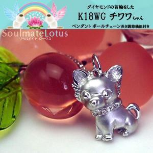 ペンダント K18WG ダイヤの首輪をしたチワワちゃん /長さ調節できる ボールチェーン ペンダント/ホワイトゴールド|soulmate-lotus