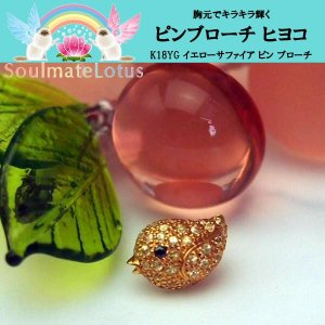 ピンブローチ K18YG イエローサファイア ひよこ /ブローチ/ピンブローチ|soulmate-lotus