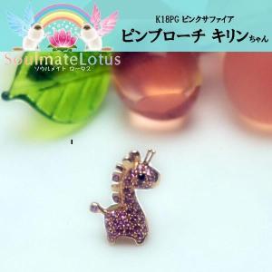 ピンブローチ K18PG ピンクサファイア キリン /ブローチ/ピンブローチ|soulmate-lotus