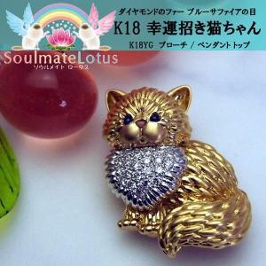 ブローチ ペンダントトップ K18YG ダイヤのファーをまとった ブルーサファイアの目 18KYGの猫ちゃん /ブローチ/ペンダント/ペンダント トッ|soulmate-lotus