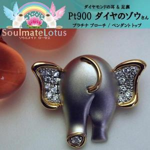 ブローチ ペンダントトップ プラチナ900 ダイヤの耳と足裏が愛らしい象 Pt900のゾウさん日本製 ハンドメイド オリジナルデザイン|soulmate-lotus