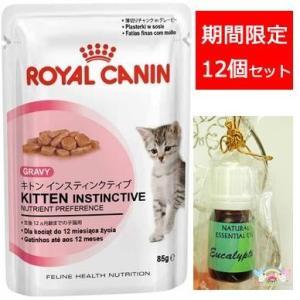 正規品ロイヤルカナン(ROYAL CANIN) キトン インスティンクティブ 生後12ヵ月の子猫 FHNウェットタイプ  85g×12個|soulmate-lotus
