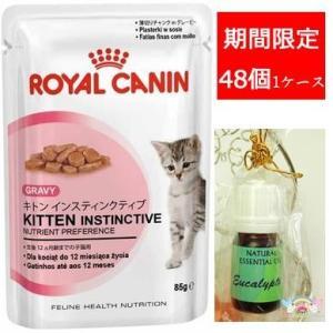 正規品ロイヤルカナン(ROYAL CANIN) キトン インスティンクティブ 生後12ヵ月の子猫 FHNウェットタイプ  85g×48個|soulmate-lotus