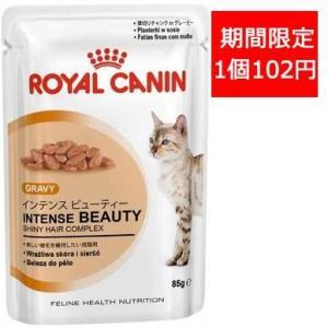 正規品ロイヤルカナン(ROYAL CANIN) インテンス ビューティー 12ヵ月以上美しい被毛を維持したいショーキャットも食べている|soulmate-lotus