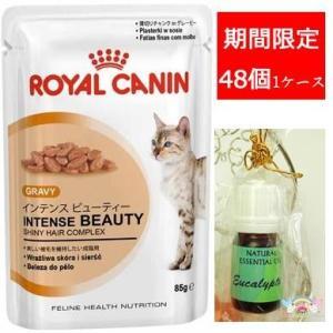 正規品ロイヤルカナン(ROYAL CANIN)インテンス ビューティー 12ヵ月以上美しい被毛を維持したいショーキャットも食べている|soulmate-lotus