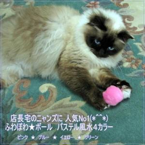 人気No1☆ふわぽわ☆ボール 風水ピンク安全♪大きいので誤飲の心配もありません(*^^*) soulmate-lotus