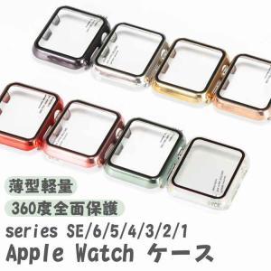 アップルウォッチ 保護ケース apple watch カバー アップルウォッチ カバー apple watch ケース アップルウォッチ 保護カバー series6 se シリーズ クリア