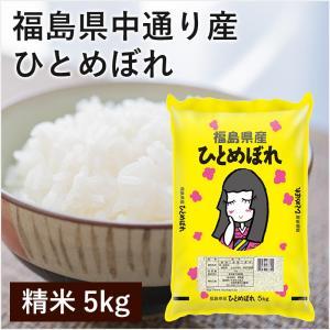 福島県中通り産ひとめぼれ5kg「ふくしまプライド。体感キャンペーン(お米)」
