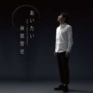 林部智史/あいたい(スペシャル盤) [CD] AVCD-83703 2016/10/12発売|soundace