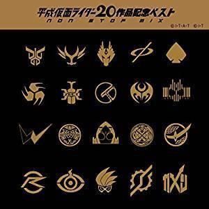 平成仮面ライダー20作品記念ベスト(ノンストップミックス盤) [CD] AVCD-96279