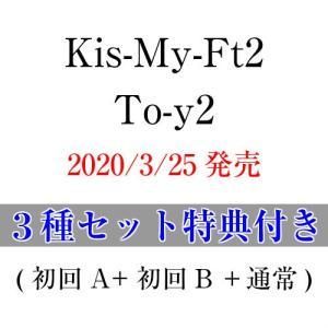 【3形態同時予約特典(シリアルコード入りビジュアルカード)付き】 Kis-My-Ft2 (キスマイ)...