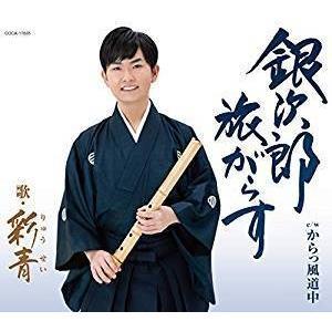 【CD/カセット 選択できます】 彩青/銀次郎 旅がらす COCA-17635 / COSA-2401|soundace