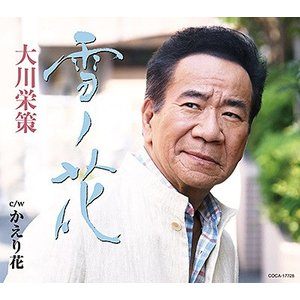 【CD/カセット 選択できます】 大川栄策/雪ノ花  COCA-17728 / COSA-2412|soundace