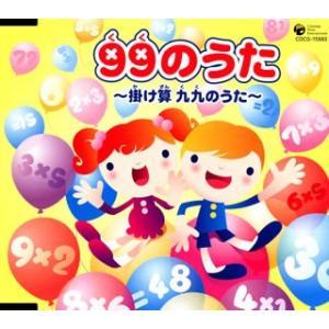 99(くく)のうた〜掛け算 九九(くく)のうた〜[CD] COCG-15883