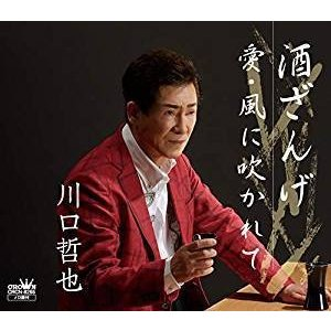 川口哲也/酒ざんげ / 愛・風に吹かれて (CD) CRCN-8265|soundace
