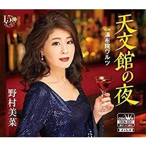 【CD/カセット 選択できます】 野村美菜/天文館の夜 / 湯布院ワルツ CRCN-8281 / CRSN-8281|soundace