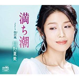 【CD/カセット 選択できます】 川野夏美/満ち潮/仇の風 CRCN-8286 / CRSN-8286|soundace