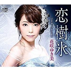 【CD/カセット 選択できます】 花咲ゆき美/恋樹氷 CRCN-8287 / CRSN-8287|soundace