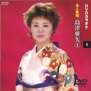 【本人歌唱】DVDカラオケ/島津亜矢 (1) [DVD] DVD-1004 2011/1/1発売
