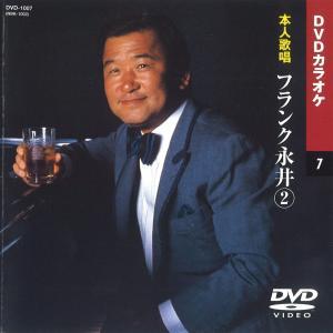 【本人歌唱】DVDカラオケ/フランク永井 (2) [DVD] DVD-1007 2011/1/1発売
