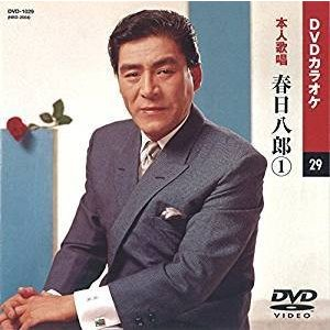 【本人歌唱】DVDカラオケ/春日八郎 (1) [DVD] DVD-1029 2011/1/1発売