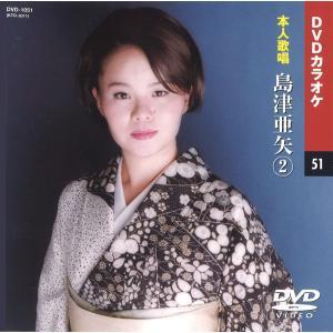 【本人歌唱】DVDカラオケ/島津亜矢 (2) [DVD] DVD-1051 2011/1/1発売