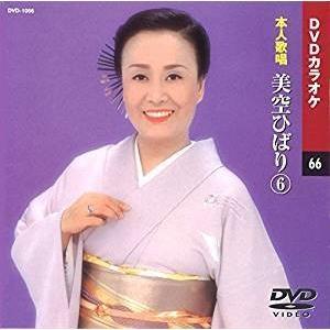 【本人歌唱】DVDカラオケ/美空ひばり (6) [DVD] DVD-1066 2011/1/1発売