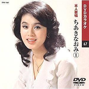 【本人歌唱】DVDカラオケ/ちあきなおみ [DVD] DVD-1067 2011/1/1発売