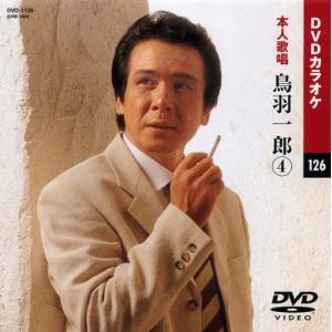 【本人歌唱】DVDカラオケ/鳥羽一郎 (4) [DVD] DVD-1126 2011/1/1発売