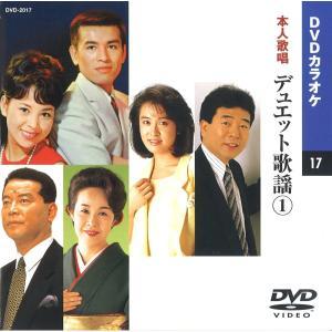 【本人歌唱】DVDカラオケ/デュエット歌謡 [DVD] DVD-2017 2011/1/1発売
